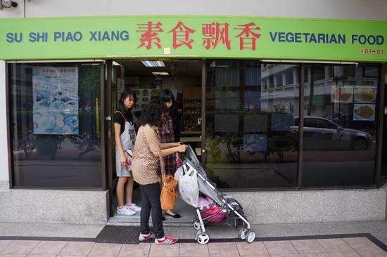 Su Shi Piao Xiang Vegetarian Food