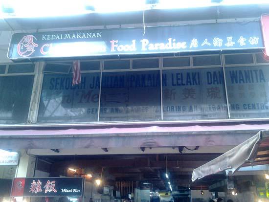 food paradise di petaling street