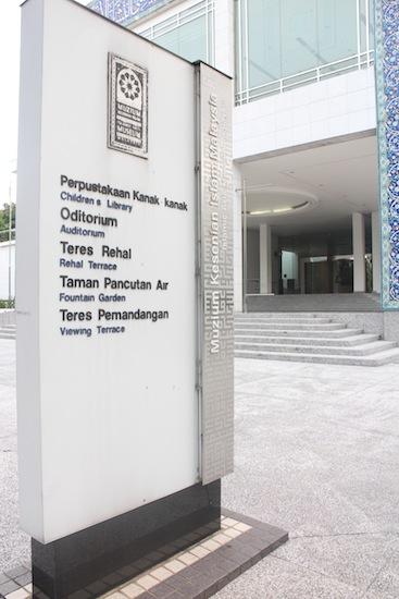 islamic art museum 02 Jalan Jalan ke Kuala Lumpur, Malaysia (Hari ke 4)