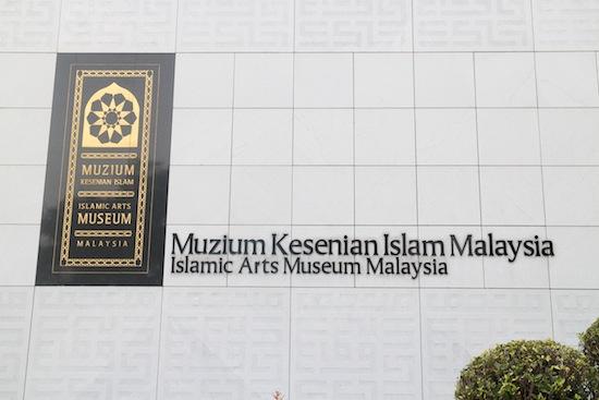 islamic art museum 03 Jalan Jalan ke Kuala Lumpur, Malaysia (Hari ke 4)